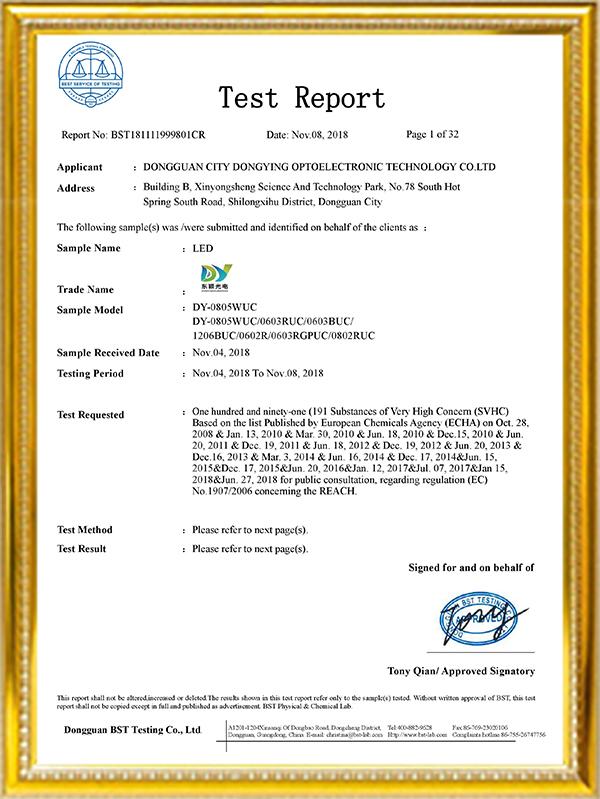 東穎光電-貼片LED認證證書