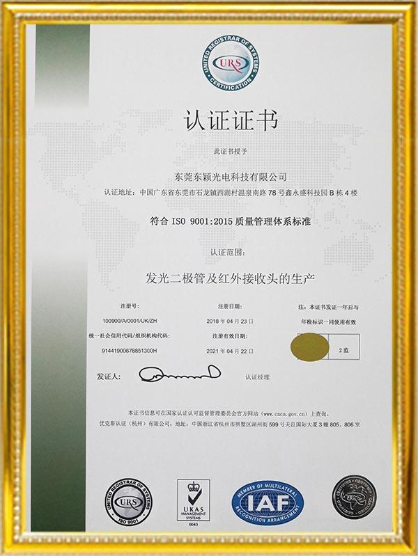 東穎光電-ISO9001質量認證