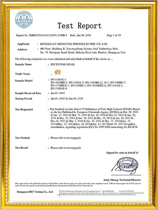 紅外接收頭認證證書